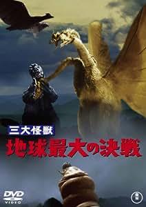 三大怪獣 地球最大の決戦 [DVD]