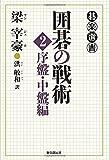 囲碁の戦術(2) 序盤・中盤編
