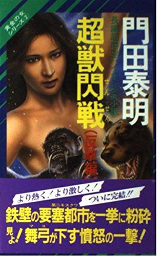 超獣閃戦(せんせん)〈反撃編〉 (ノン・ノベル―黄金の女シリーズ)