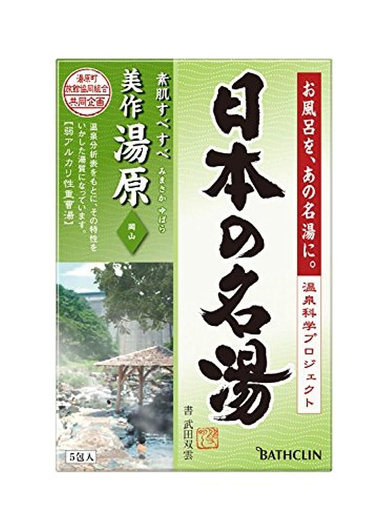 【医薬部外品】日本の名湯 入浴剤 美作湯原(岡山) 30g ×5包 透明タイプ 個包装 温泉タイプ
