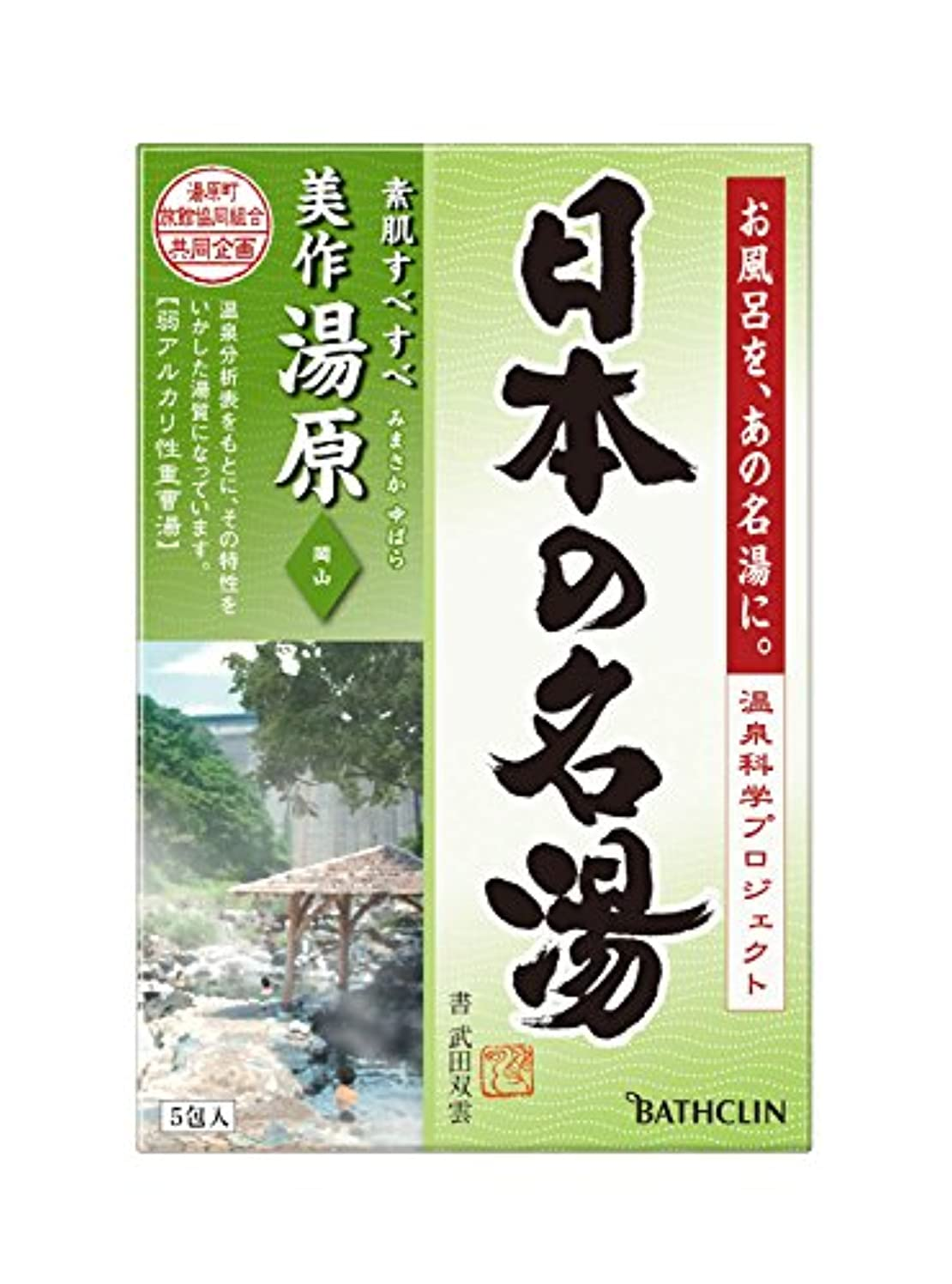 雷雨イベントにやにや【医薬部外品】日本の名湯 入浴剤 美作湯原(岡山) 30g ×5包 透明タイプ 個包装 温泉タイプ