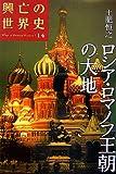 ロシア・ロマノフ王朝の大地 (興亡の世界史)