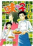 ミスター味っ子II(6) (イブニングコミックス)