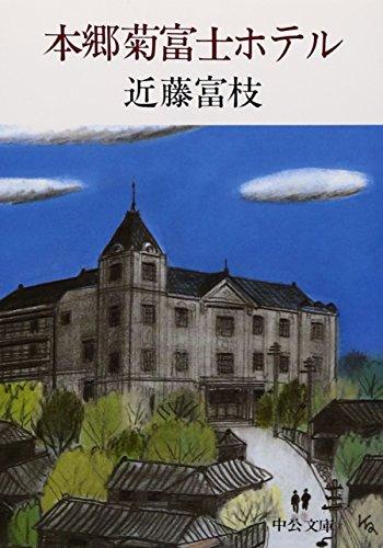 本郷菊富士ホテル (中公文庫 (こ21-1))の詳細を見る