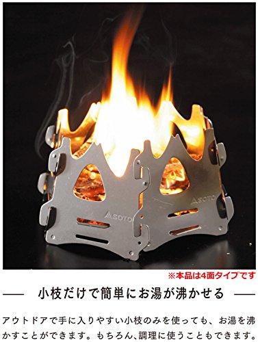 SOTO(ソト)『ミニ焚き火台テトラST-941』