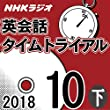 NHK 英会話タイムトライアル 2018年10月号(下)