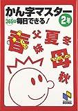 かん字マスター365日 2年 (漢字マスターシリーズ)