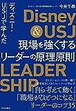 「ディズニー・USJで学んだ 現場を強くするリーダーの原理原則」今井 千尋