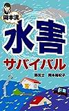 岡本流 水害サバイバル