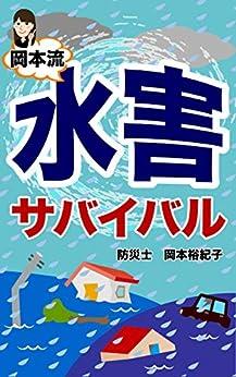 [岡本裕紀子]の岡本流 水害サバイバル