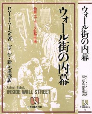 ウォール街の内幕—物語 ニューヨーク証券市場 (有斐閣選書R (23))