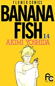 BANANA FISH 14巻 表紙画像