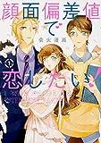 顔面偏差値で恋したい! 1 (ジーンLINEコミックス)