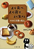 よく食べ、よく寝て、よく生きる 水木三兄弟の教え (文春文庫)