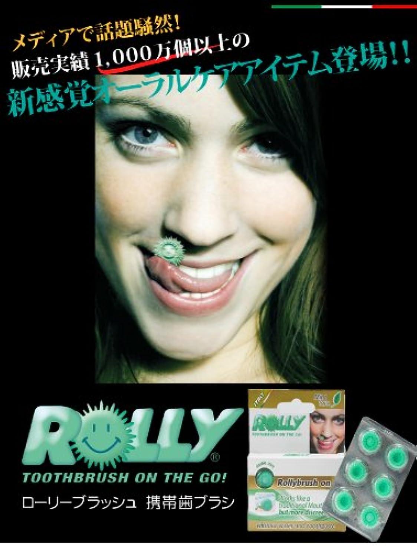 トリクル歯科の留まるROLLY ブラッシュ 5箱セット