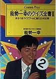 能勢一幸のクイズ全書〈2〉 (センチュリープレス)