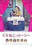 くろねこルーシー [DVD]