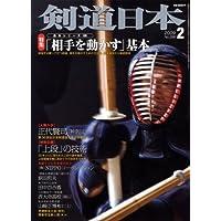 剣道日本 2009年 02月号 [雑誌]