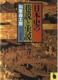 日本史の巷説と実説 (河出文庫)
