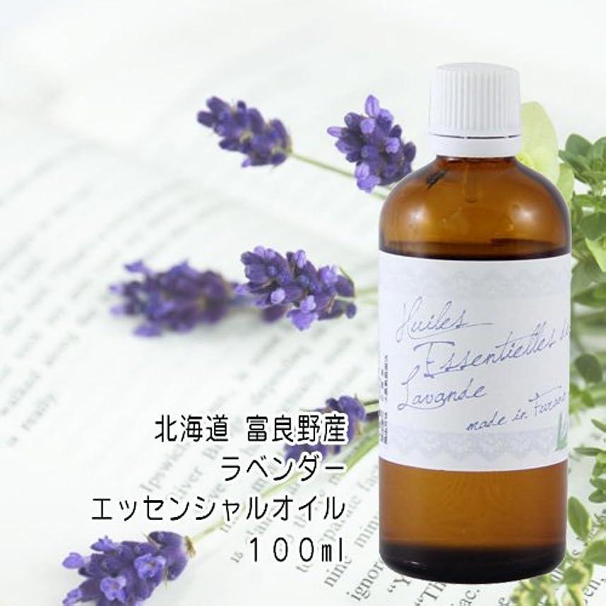 【富良野 ラベンダー アロマ エッセンシャルオイル】100ml 1本