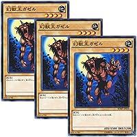 【 3枚セット 】遊戯王 日本語版 SDMY-JP019 Gazelle the King of Mythical Beasts 幻獣王ガゼル (ノーマル)
