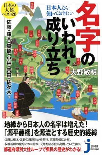 日本人なら知っておきたい名字のいわれ・成り立ち (じっぴコンパクト新書)の詳細を見る