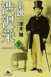 小説 渋沢栄一〈下〉 (幻冬舎文庫)