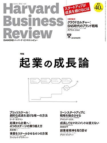 ダイヤモンドハーバードビジネスレビュー 2016年 08 月号 [雑誌] (起業の成長論)