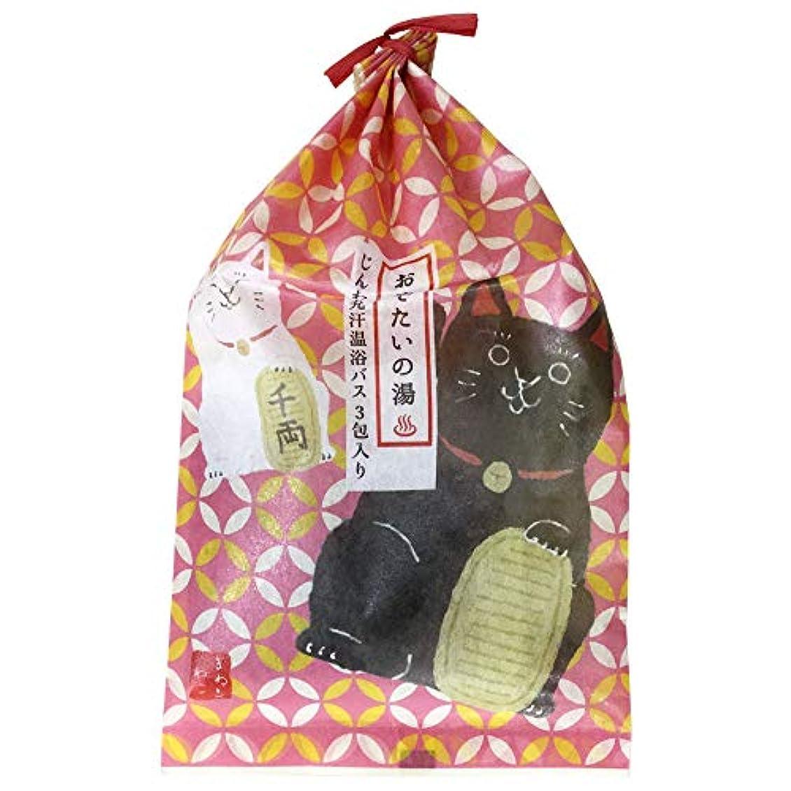 包帯ナチュラル毛布【招き猫(60789)】 チャーリー おめでたいの湯 バスバッグ3包入り 日本製