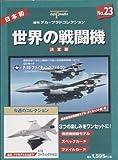 デル・プラドコレクション世界の戦闘機 23 ロッキードFー16ファイティングファルコン (週刊デル・プラドコレクション)