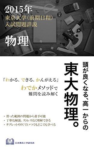 2015年東京大学(前期日程)入試問題詳説 物理