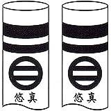 [東旭][鯉のぼり]吹流し用[同一家紋][同一名前]両面?黒[2.5m以上][tk-F5b][日本の伝統文化][こいのぼり]