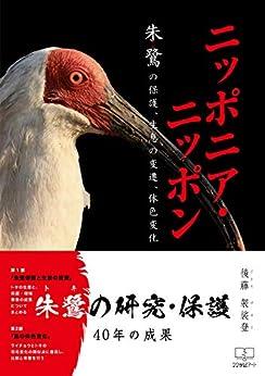 [後藤 袈裟登]のニッポニア・ニッポン: 朱鷺(トキ)の保護、生息の変遷、体色変化 (22世紀アート)