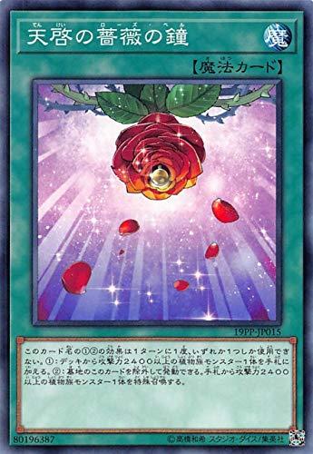 遊戯王 19PP-JP015 天啓の薔薇の鐘 (日本語版 ウルトラレア) PREMIUM PACK 2019