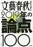 「2019年の論点100 (文春MOOK)」販売ページヘ