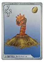 Final Fantasy 8 Triple Triad Trading Card, G-33 Abyss Worm