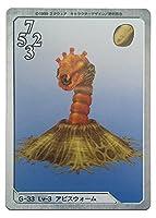 Final Fantasy 8 Triple Triad Trading Card, G-33 Abyss Worm
