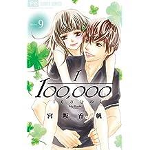 10万分の1(9) (フラワーコミックス)