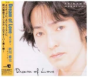 Dream of Love~愛の夢~ TECI1060