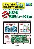 [XBee 2個+書込基板+解説書]キット付き 超お手軽無線モジュールXBee: すぐにつながる!どこまでも広がる!「※超お手軽無線モジュールXBee2012年 03月号[雑誌] が入っています」 (トライアルシリーズ)