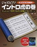 ジャズピアノ イントロ虎の巻