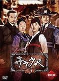 チャクペ―相棒― DVD-BOX 最終章[DVD]