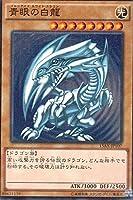 青眼の白龍 パラレル 遊戯王 決闘者の栄光-記憶の断片- 15ax-jpy007