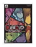 原宿探偵学園 スチールウッド(限定版: ドラマCD「真実と嘘」&設定資料集同梱) - PSP