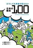 どうしても英語で伝えたい日本の歴史100 100 Things on Japanese History