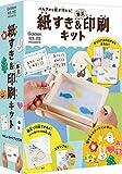 紙すき&寒天印刷キット (科学と学習PRESENTS)
