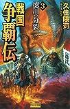 戦国争覇伝〈3〉徳川の分裂 (歴史群像新書)