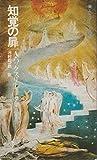 知覚の扉 (1978年) (エピステーメー叢書)