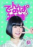 でんぱの神神 DVD LEVEL.51[DVD]