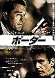 ボーダー[DVD]